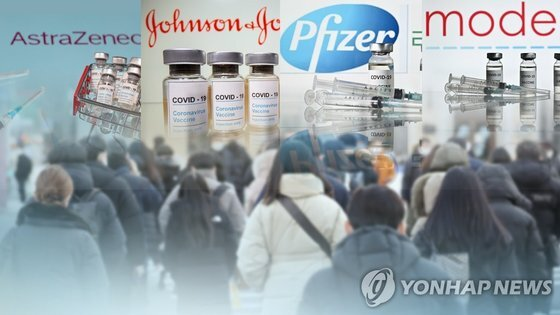 백신 일러스트. 연합뉴스