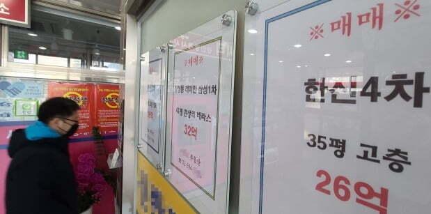 서울 시내 한 부동산 중개업소 전경. /연합뉴스