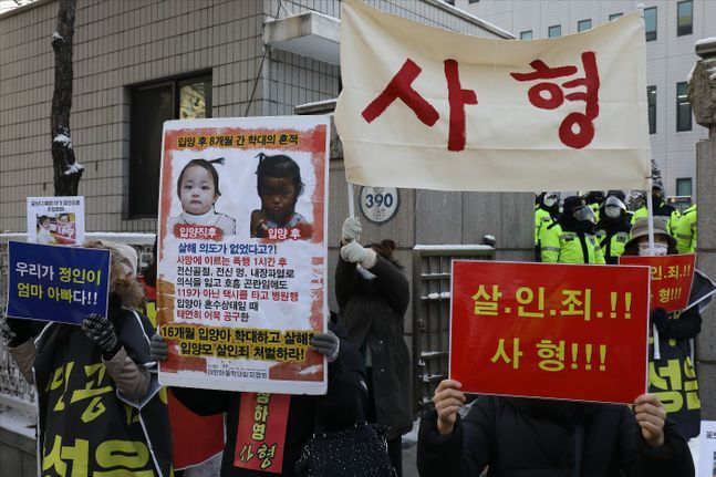 정인이 양부모 사형 촉구하는 시민들ⓒ데일리안 홍금표 기자