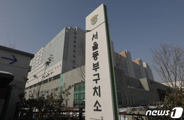 13일 서울 송파구 동부구치소.