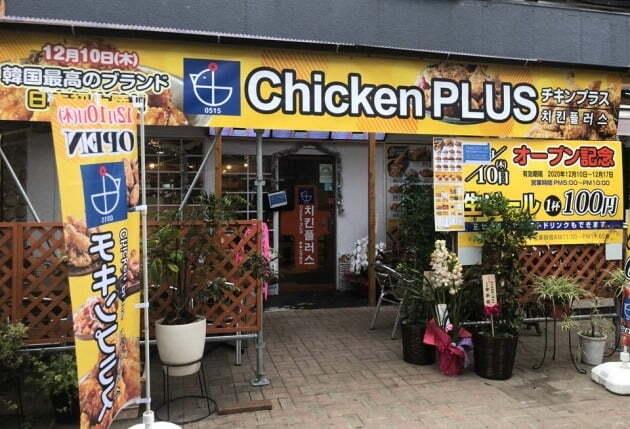 일본 도쿄 오쿠보에 위치한 치킨플러스 가맹점 [사진=치킨플러스 제공]