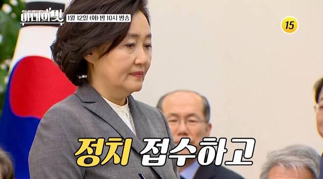박영선 중기부 장관이 tv조선 예능 '아내의맛'에 출연한 모습.[사진 출처 = 아내의 맛 화면 캡처]