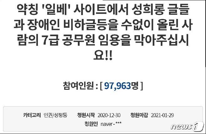 지난달 30일 청와대 국민청원 게시판에 일베 사이트에 성릐롱 글 올린 경기도 7급 공무원 합격자 임용 베재 청원이 제기된 가운데 13일 오후 3시50분 현재 9만7963명이 동의했다.ⓒ 뉴스1