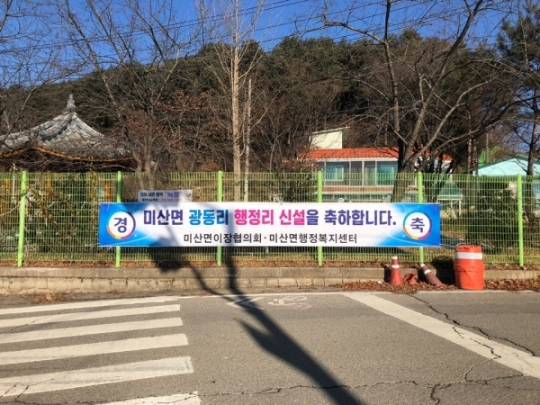 연천군 미산면 행정복지센터(면장 이용희)는 2020년 12월 24일자로 연천군 미산면 광동리 마을이 법정리에서 행정리로 신설되었다고 금월 13일 밝혔다. / 사진제공=연천군