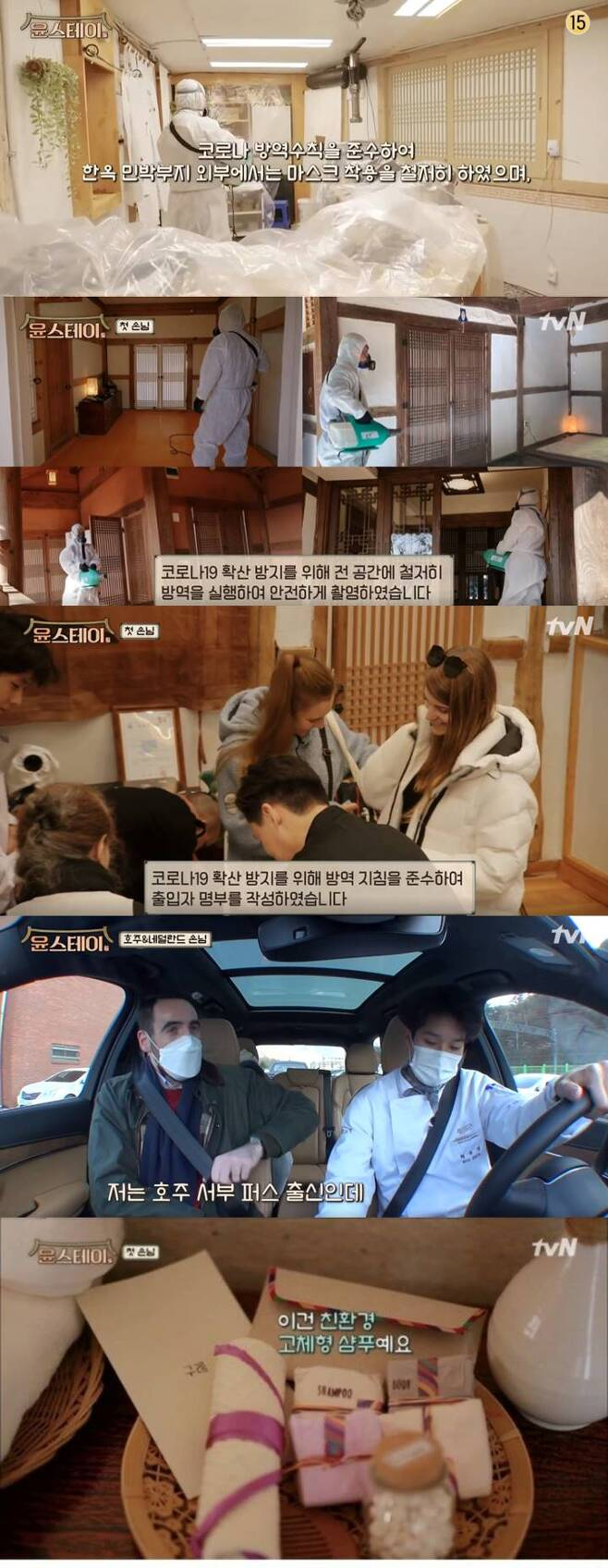 ▲ tvN '윤스테이' 방송화면 캡처