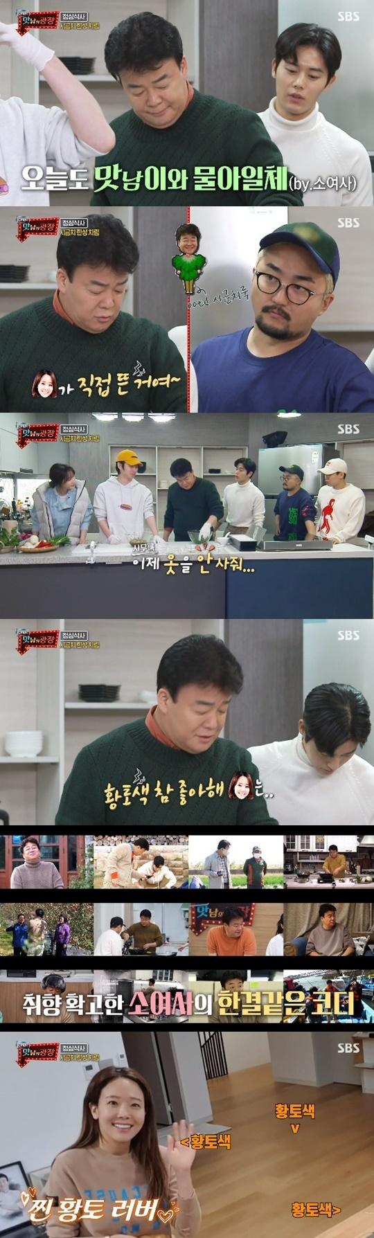 SBS '맛남의 광장' © 뉴스1