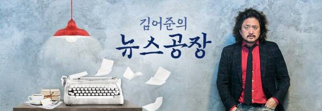 TBS 라디오 시사프로 '김어준의 뉴스공장' /인터넷 캡처