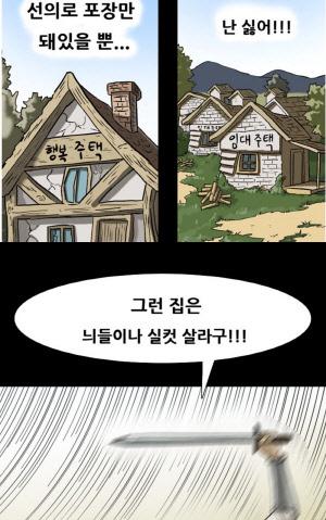 기안84의 웹툰 복학왕 326화 청약대회 마무리편 캡처.