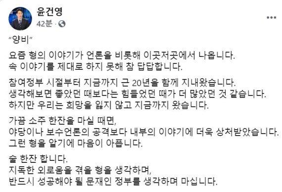 윤건영 더불어민주당 의원의 페이스북 캡쳐 화면.