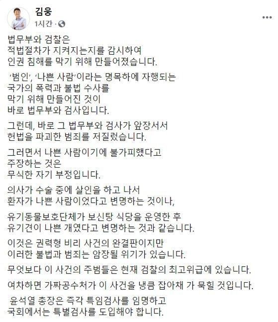 [김 의원 페이스북 캡처]