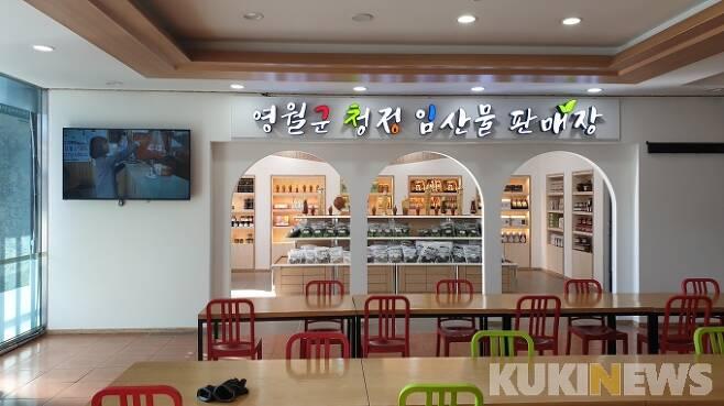▲영월군 임산물 판매장.