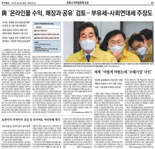 ▲ 14일 동아일보 5면