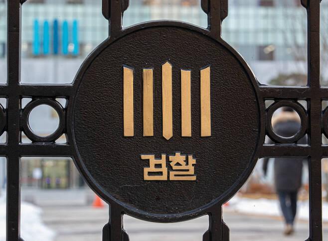 14일 오전 경기도 수원시 수원지방검찰청의 모습. 뉴스1