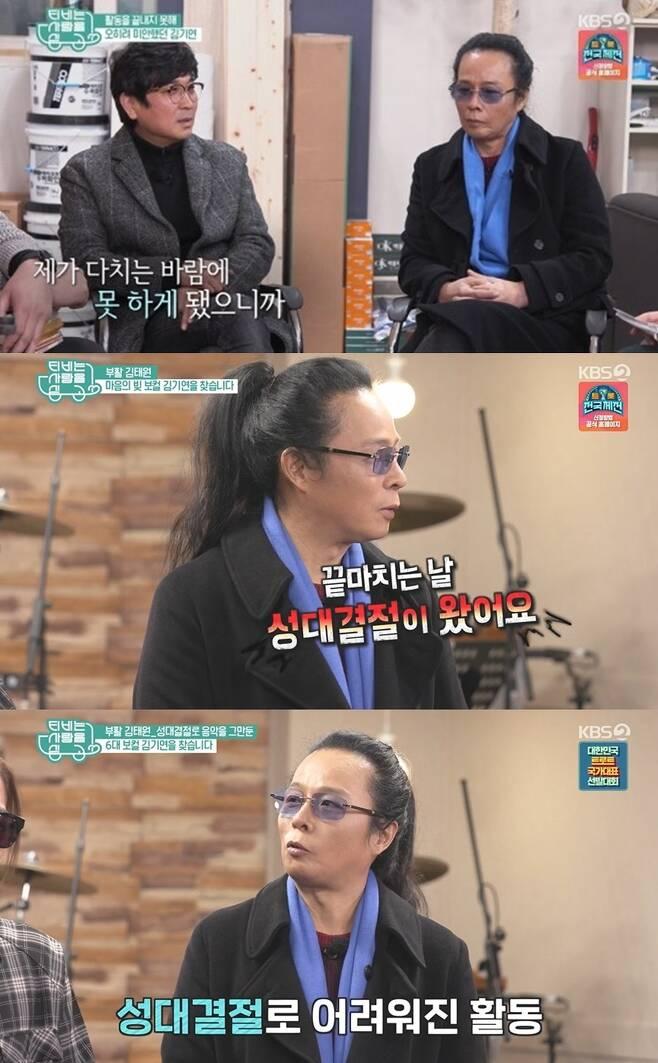 ▲ 김태원. 출처ㅣKBS 방송화면 캡처