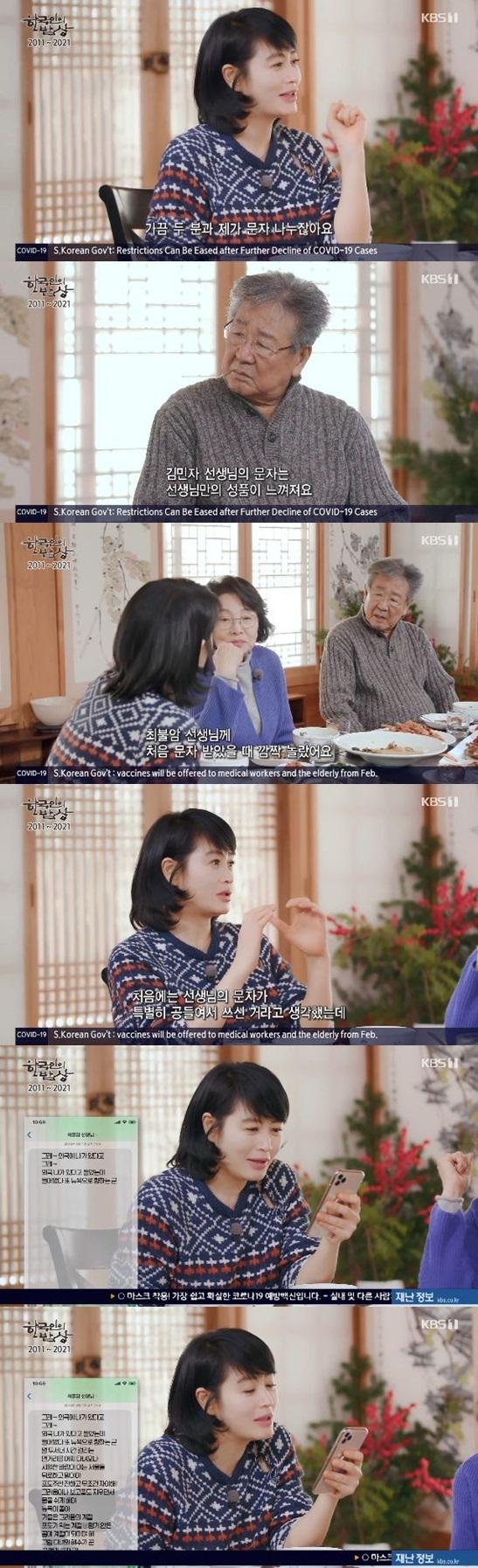 /사진='한국인의 밥상' 방송 화면