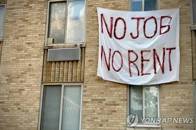 워싱턴DC의 한 아파트 에 붙은 '일자리 없으면 집세 못낸다' 구호 [AFP=연합뉴스 자료사진]