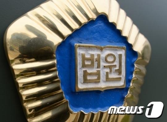 법원 상징. © 뉴스1