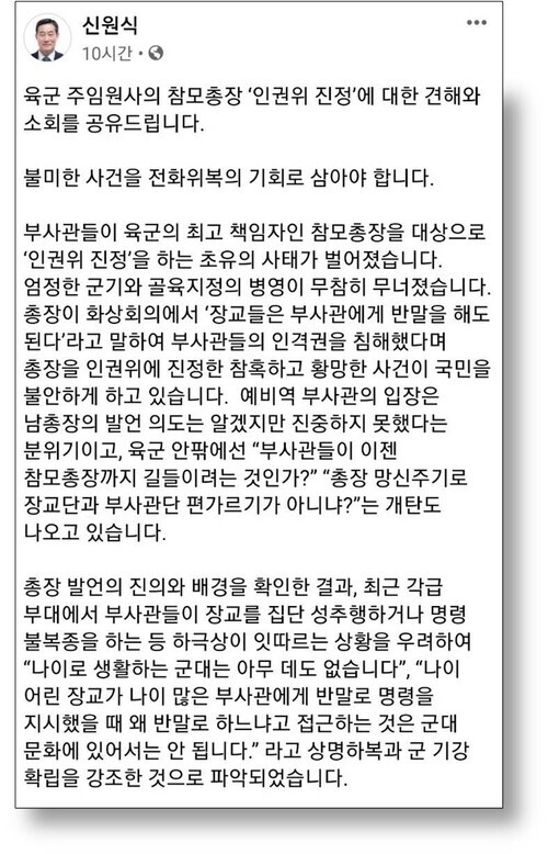 신원식 국민의힘 의원 페이스북 갈무리.