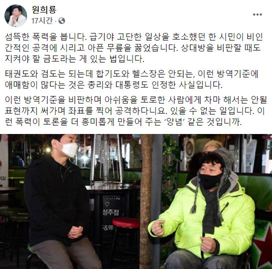 원희룡 제주도지사 페이스북 캡처
