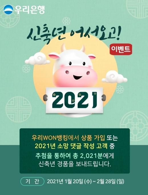 우리은행의 '신축년 어서오고' 이벤트 포스터  [사진=우리은행]