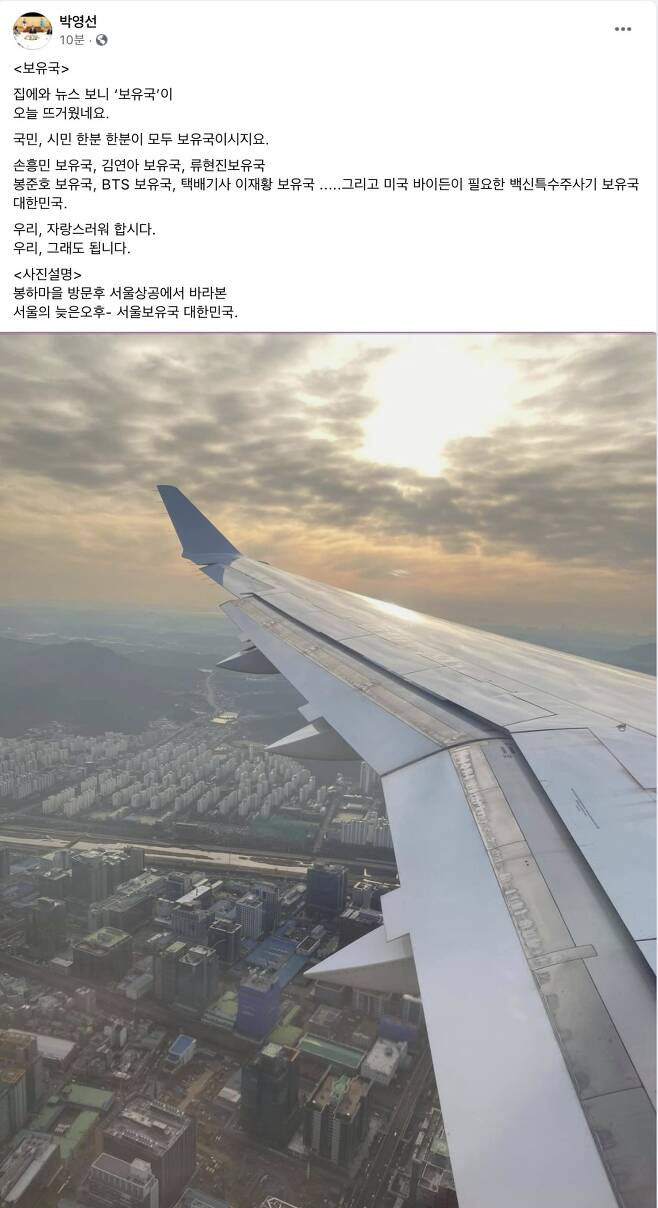 박영선 전 중소벤처기업부 장관 페이스북 캡처. © 뉴스1