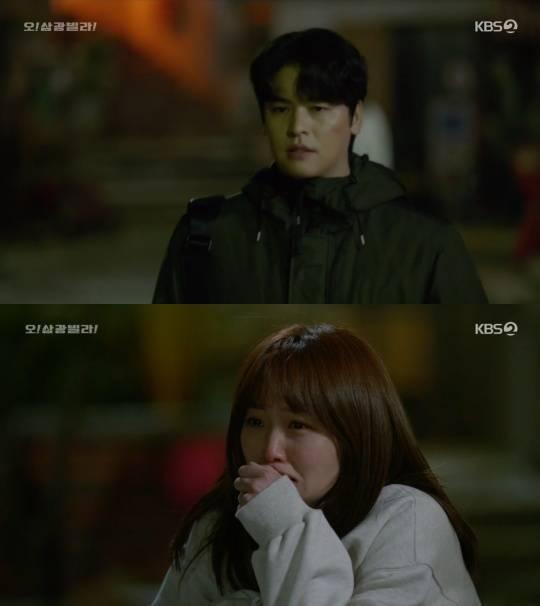 KBS2 주말드라마 '오! 삼광빌라!'