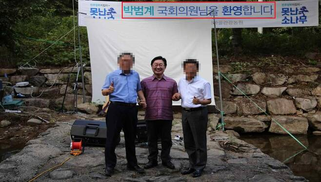 2018년 8월 친여지지 모임인 '못난 소나무'가 전남 담양에서 개최한 야유회에 참석한 박범계 법무부장관 후보자./국민의힘 김도읍 의원실 제공