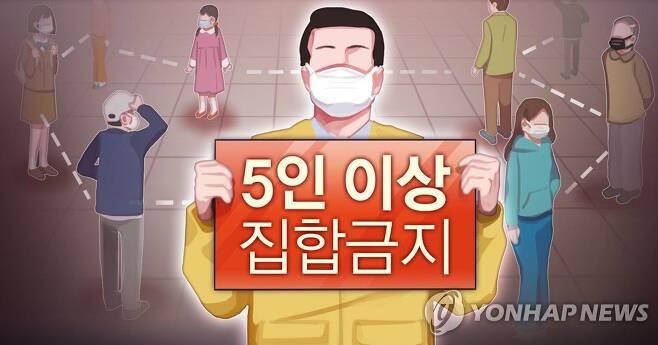 5인 이상 집합금지 행정명령 일러스트 /연합뉴스