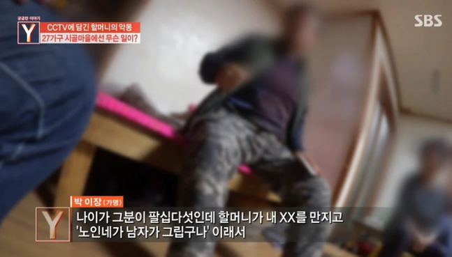 ⓒ SBS '궁금한 이야기Y'