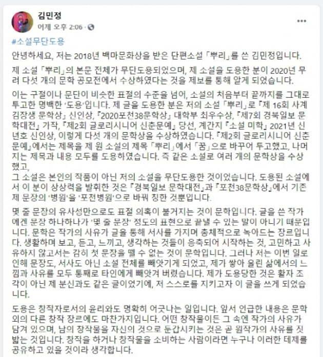 김민정 작가/사진=김민정 페이스북
