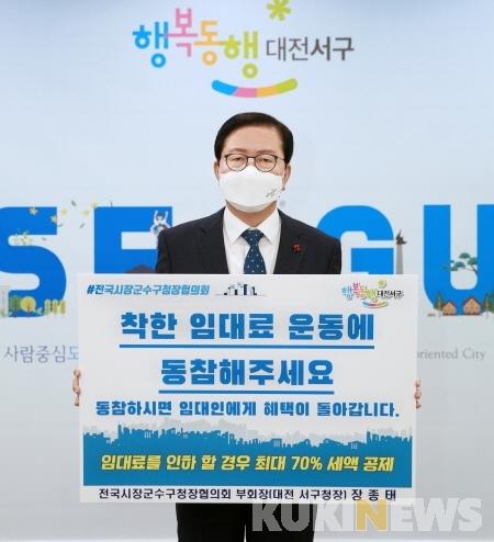 '착한 임대료 확산 챌린지'에 동참한 장종태 대전 서구청장.