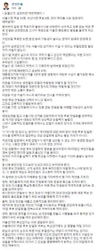 권영진 시장 SNS 글 [SNS 캡처. 재판매 및 DB 금지]