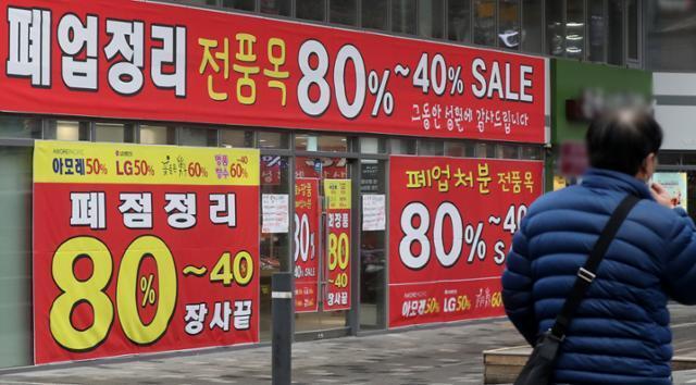 22일 서울의 한 화장품 판매 전문점이 폐업정리 현수막을 걸고 할인 판매를 실시하고 있다. 뉴스1