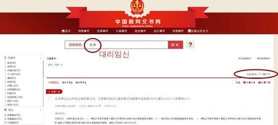 중국최고인민법원이 관리하는 재판문서망 사이트. '대리임신'으로 415건의 판례가 확인된다. [중국 재판문서망 캡쳐]