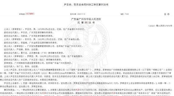 광둥성 광저우시 2심 법원은 대리 출산 후 57일 만에 아이가 사망한 인씨가 대리모 중개사를 상대로 낸 손해배상 소송에서 원고 승소 판결을 내렸다. [중국재판망 캡쳐]