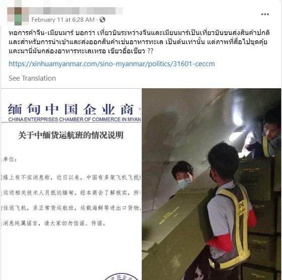 지난 11일 미얀마인이 운영하는 군사·무기 주제 페이스북 페이지에 게시된 사진. 중국 대사관의 성명서와 화물기내 모습으로 추정되는 사진을 게시하며, 중국 항공기로 운송된 화물은 해산물이라는 중국 대사관의 성명에 의문을 표하고 있다. [페이스북 갈무리]
