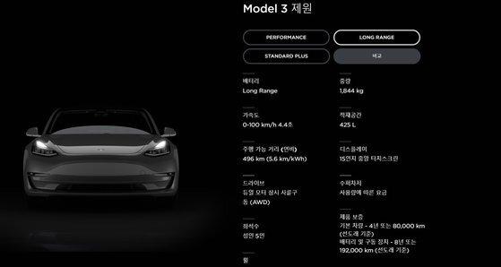 2021년형 테슬라 모델3 롱레인지 제원. 차체 중량은 2020년형 기준. [사진 테슬라코리아]