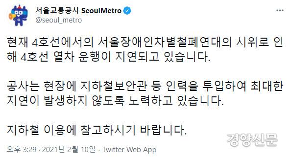 서울교통공사 트위터 갈무리