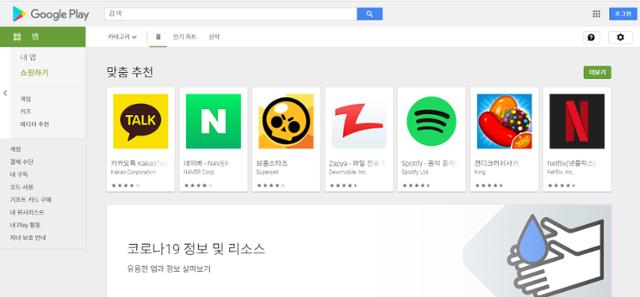구글의 앱 장터인 '구글 플레이'. 구글 캡쳐