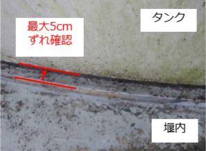 일본 후쿠시마 제1 원전 내 오염수 저장 탱크가 5cm정도 이탈해 있다. [출처 : 일본 도쿄전력]
