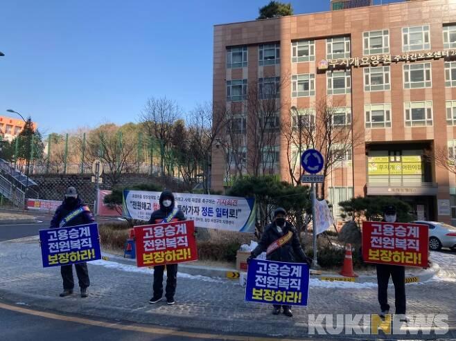 지난 19일 경기 용인시 기흥구 한 아파트 경비원들이 해직 항의 집회를 열고 있다. 최은희 인턴기자