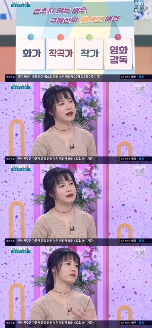 '아침마당' 구혜선 사진=KBS1 시사교양프로그램 '아침마당' 캡처