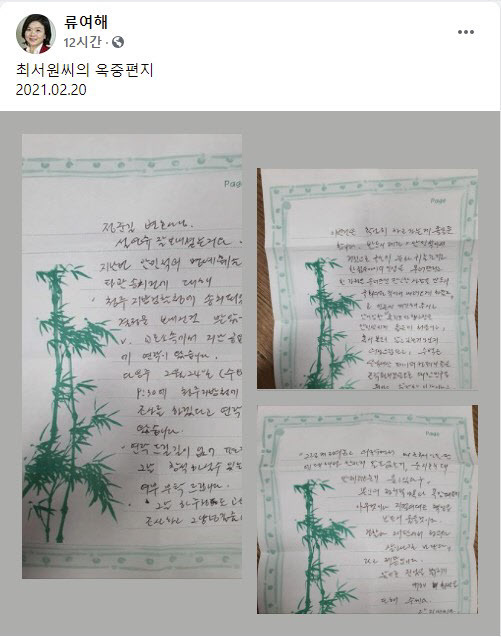 류여해 전 자유한국당 최고위원이 지난 23일 페이스북에 공개한 최서원(최순실) 씨의 옥중편지
