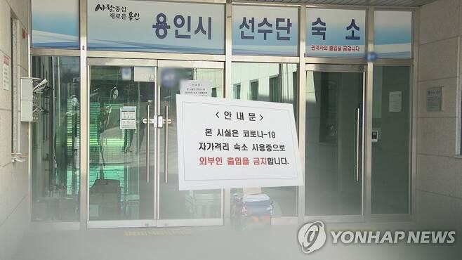 용인시청 운동부 합숙소 집단감염…유도장 통해 확산 (CG) [연합뉴스TV 제공]