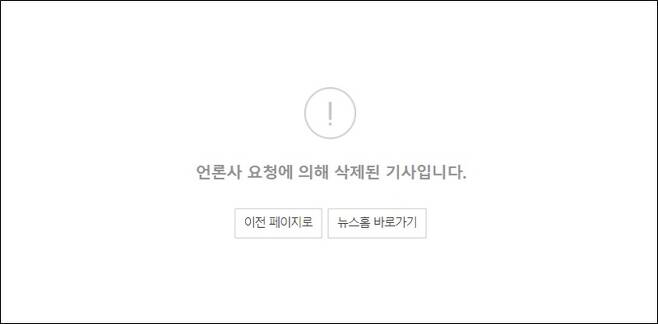 ▲MBC는 기재부 기자단으로부터 엠바고를 깼다는 지적을 받고 단독 리포트를 삭제했다. 기재부 기자단은 MBC에 '출입정지 6개월' 징계를 내렸다. 징계 이후인 25일 오후 MBC는 기사를 복구했다. 사진=삭제된 페이지 화면 갈무리.