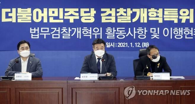 더불어민주당 검찰개혁 특위. [연합뉴스 자료사진]