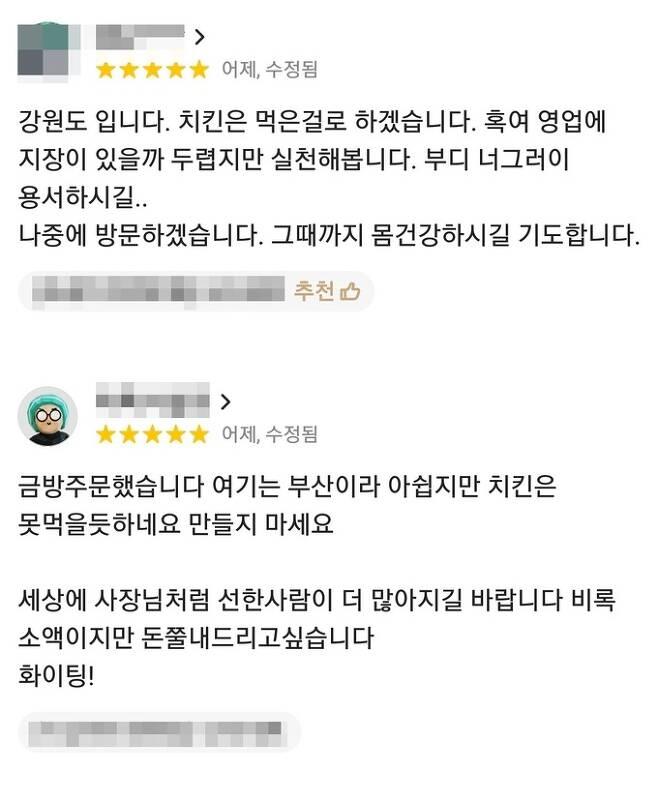 사진=배달앱 리뷰란 캡처