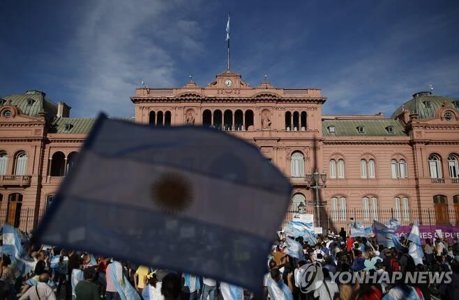 아르헨티나 대통령궁 앞 시위대 [AP=연합뉴스]