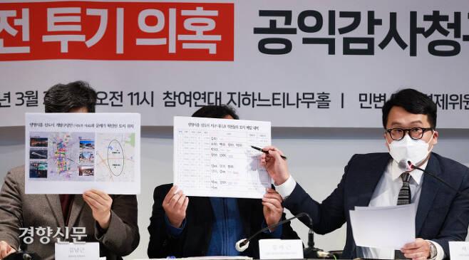 민주사회를위한변호사모임과 참여연대가 2일 서울 종로구 참여연대에서 기자회견을 열고 한국토지주택공사(LH) 직원들이 정부의 광명·시흥 신도시 주택 공급 계획 발표를 앞두고 해당 지역의 수천평 규모 토지를 사전매입했다는 의혹을 제기하고 있다.  우철훈 선임기자 photowoo@kyunghyang.com