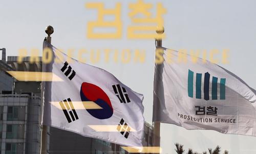 서울 서초구 서울중앙지방검찰청의 모습. 뉴시스